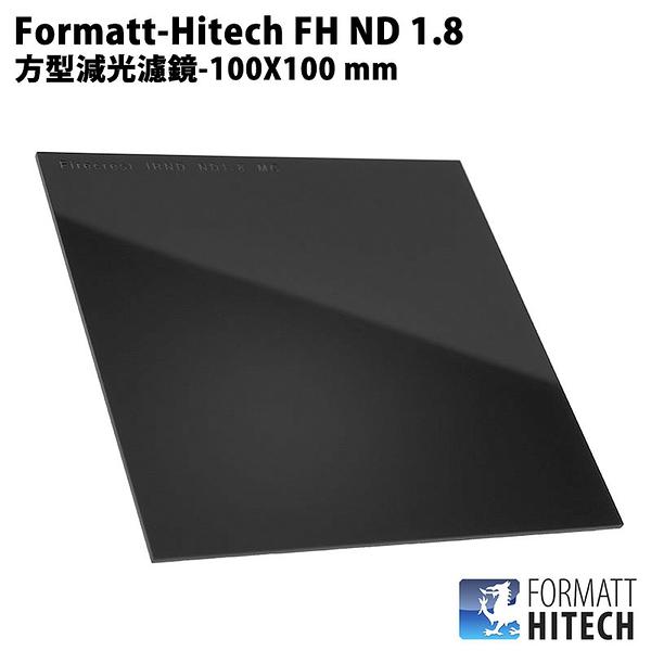 【EC數位】 Formatt-Hitech FH ND 1.8 方型減光濾鏡-100X100 mm ND64 (減6格)