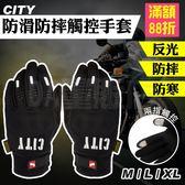 防摔觸控手套 CITY 騎士手套 機車 重機 防潑水 透氣 防風 防寒 保暖手套 M/L/XL