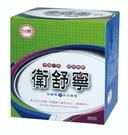 台糖 / 衛舒寧 乳酸菌/綜合酵素 3g/包*30包 / 盒 1080元