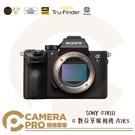 ◎相機專家◎限時優惠 SONY α7RIII 數位單眼相機 單機身 A7RIII A7R3 ILCE-7RM3 公司貨