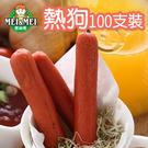 精選熱狗(100支裝)