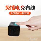 監控器-小型無線攝像頭室外高清夜視可連手機遠程家用網絡wifi套裝監控器 東川崎町