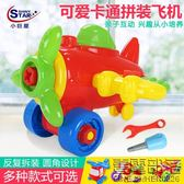 益智拼裝螺旋槳飛機拆裝玩具男孩交通工具拆裝組合兒童智力玩具