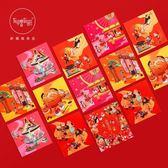 【24個】紅包集福過年紅包利是封新年2019豬年春節中國風【極簡生活館】