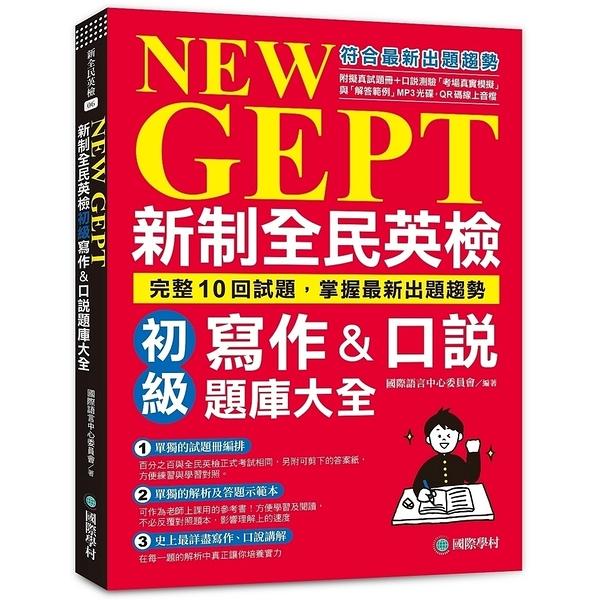 NEW GEPT新制全民英檢初級寫作&口說題庫大全:完整10回試題,掌握最新出題