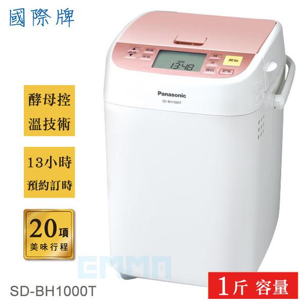 國際牌 SD-BH1000T 製麵包機~送食物秤