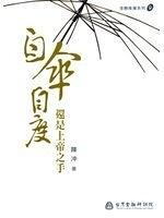 二手書博民逛書店《自傘自度-還是上帝之手》 R2Y ISBN:986689685