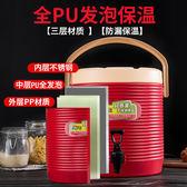 大容量奶茶桶保溫桶商用豆漿桶冷熱保溫茶水桶咖啡果汁開水涼茶桶xw店長嚴選 聖誕交換禮物