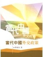 二手書博民逛書店 《【當代中國外交政策】》 R2Y ISBN:9789571151250│蔡東杰