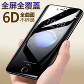 兩片裝 6D曲面  iPhone 6 6S Plus 鋼化膜  滿版 冷雕膜 9H防爆 玻璃貼 螢幕保護貼 手機膜