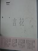 【書寶二手書T6/短篇_HSV】言花_魏如萱
