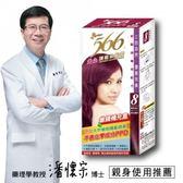 566護髮染髮霜補充盒 8葡萄酒紅