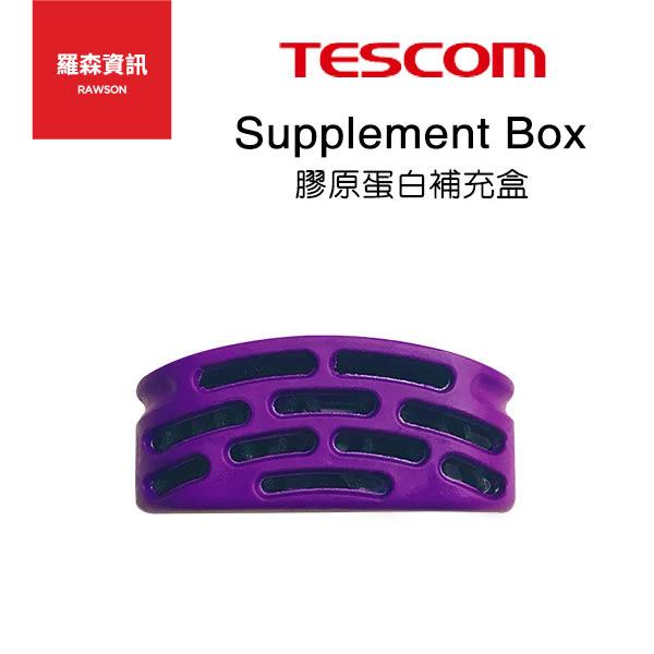 【現貨免運】TESCOM TCD5000TW TCD5000 膠原蛋白補充盒 群光公司貨