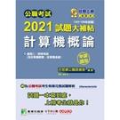 公職考試2021試題大補帖(計算機概論(...