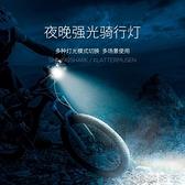 車燈 自行車燈強光充電公路單車前燈山地車夜騎手電筒usb供電騎行裝備【免運快出】