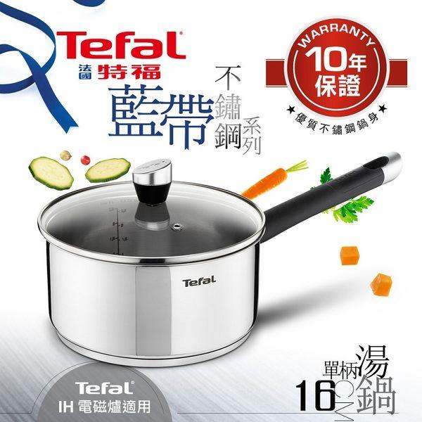 【Tefal法國特福】藍帶不鏽鋼系列單柄湯鍋╱16CM (附蓋)