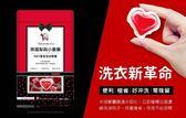 台灣製造 YCB 小推車 小蒼蘭愛心洗衣球 (15入)◎花町愛漂亮◎ST