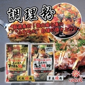 Hakubaku 調理粉400g 章魚燒大板燒調味品調味料小麥粉調味包