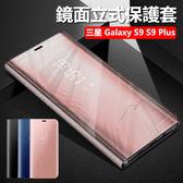 三星 Galaxy S9 Plus 手機皮套 電鍍半透 來電顯 立體支架  鏡面皮套 手機殼 皮套