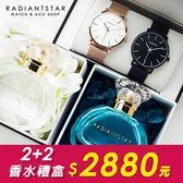 香水手錶2+2禮盒-真情相伴小蒼蘭香水+海洋香水對錶禮盒四件組【WWP0238-P01P03】璀璨之星☆