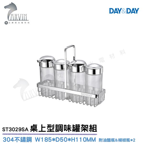 《DAY&DAY》不鏽鋼 桌上型調味罐架組 ST3029SA 廚房配件精品
