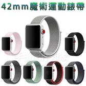 【42mm/44mm】 Apple Watch Series 1/2/3 運動魔術錶帶/智慧手錶運動型錶環/魔鬼氈扣帶/尼龍織紋-ZW