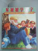 【書寶二手書T5/少年童書_XFQ】米爺爺學認字_喬.艾倫.波嘉 , 羅拉.弗南第