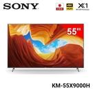 宅家防疫特價 (SONY)55型 4K HDR智慧連網液晶電視 KM-55X9000H 大台北含運