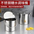 不銹鋼冰粒桶帶蓋奶茶店用品大小號外出便攜手提糖水桶加厚CY『新佰數位屋』