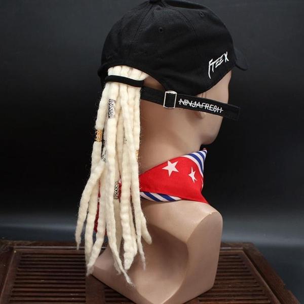 臟辮帽子男帶臟辮的帽子小臟辮帽子女鴨舌帽可以扎馬尾臟辮假發套 『快速出貨』