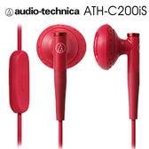 【曜德】鐵三角 ATH-C200iS 紅色 智慧型手機專用 免持通話 ★免運★送收納盒★