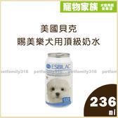 寵物家族-美國貝克 賜美樂犬用頂級奶水236ml