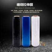纏繞膜 PE自黏黑色拉伸膜藍色纏繞膜50cm薄膜工業保鮮透明打包裝保護圍膜T 3色