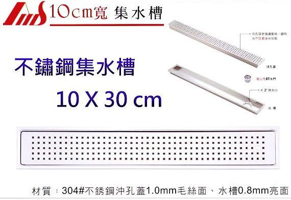 阿木師 長方形地板落水頭 10x30cm 不鏽鋼ST水門 (地板排水,防蟲防臭)