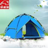 帳篷戶外3-4人全自動速開帳篷家庭雙人2單人野營野外加厚防雨露營ATF 探索先鋒