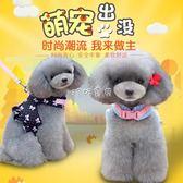 狗胸帶 狗狗背帶胸背帶外出小型犬牽引繩泰迪背心式狗帶 珍妮寶貝