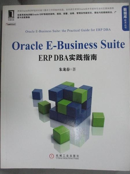 【書寶二手書T3/電腦_ERO】Oracle E-Business Suite:ERP DBA實踐指南_朱龍春, Zhu Long Chun