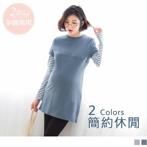 《MA0107-》條文拼袖哺乳衛衣洋裝 OB嚴選