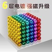 巴克球1000顆星巴球磁鐵球魔力珠磁力棒馬克吸鐵石八克球成人玩具【快速出貨八折搶購】