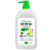 妙管家抗菌洗手乳-茶樹油配方1000g【愛買】