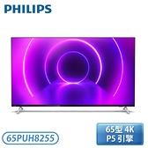 【指定送達不含安裝】[PHILIPS 飛利浦]65型 4K安卓智慧聯網顯示器(無視訊盒) 65PUH8255