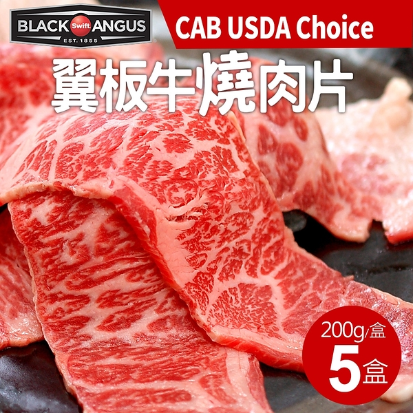 【屏聚美食】美國安格斯黑牛CAB USDA CHOICE翼板牛燒肉片5盒(200G/盒)免運