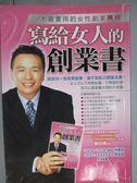 【書寶二手書T5/財經企管_KLC】寫給女人的創業書_陳評輝