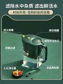 凈水壺家用自來水過濾器凈水器廚房直飲過濾水壺凈化器濾芯 果果輕時尚