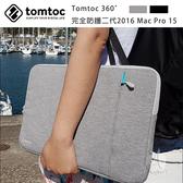 【A Shop】Tomtoc 360°完全防護 2代保護套15 吋 MacBook Pro 2016 Late 商務款