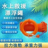 台灣現貨 救生繩 水上救援漂浮救生繩 安全繩 救生圈 船用救生裝備 浮索 急救繩