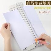 裁紙器 裁剪A4A5 切紙刀 割紙刀 便攜手帳裁紙機   剪相片手賬素材T 4色