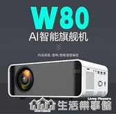投影儀家用高清4K小型便攜式智能wifi手機無線同屏3D家庭影院1080P辦公一體機 NMS樂事館新品