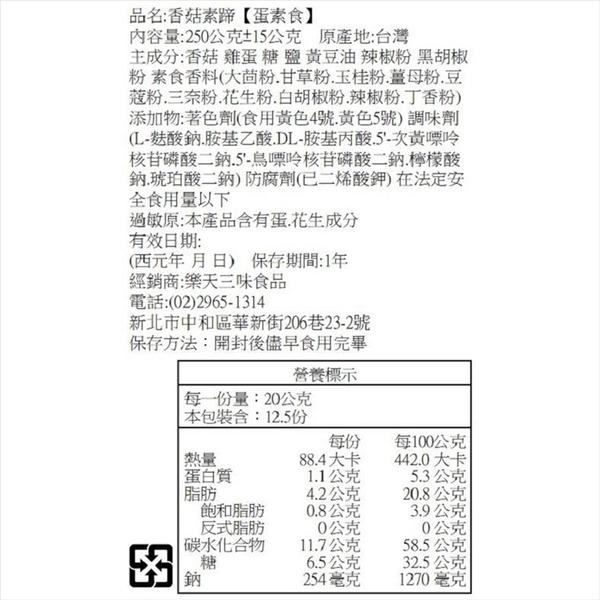 香菇素蹄 1包250公克【2019040921001】(台灣素肉干)