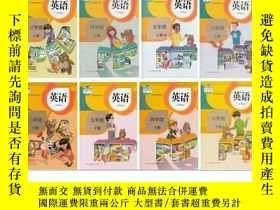 二手書博民逛書店二手罕見最新人教版小學英語課本全套8本 三年級起始  PEP教材